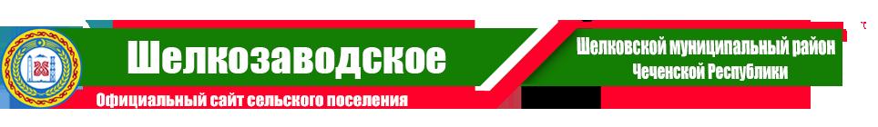 Шелкозаводская | Администрация Шелковского района ЧР